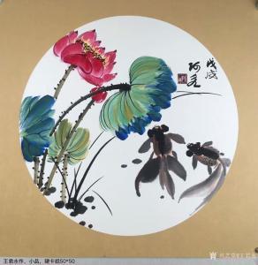 王君永国画作品《荷花金鱼》价格300.00元