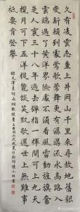 陈小明书法作品《录《水调歌头》》议价
