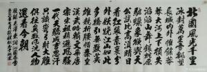 陈祖松书法作品《沁园春雪》价格6000.00元