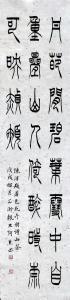 关惠宗书法作品《丹葩间碧叶》价格1000.00元