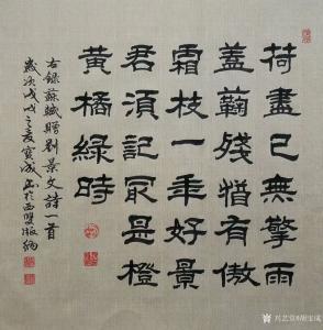 胡宝成书法作品《赠刘景文》价格500.00元