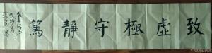 冯军涛书法作品《老子语》价格1000.00元
