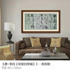 为龙书法作品《李白《朝发白帝城》》价格800.00元