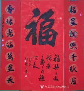 胡广明书法作品《中堂+对联》价格2000.00元