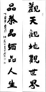 胡广明书法作品《对联作品》价格1000.00元