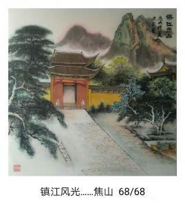 魏太兵国画作品《镇江焦山》价格300.00元