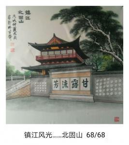 魏太兵国画作品《镇江北固山》价格300.00元