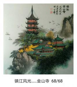 魏太兵国画作品《镇江金山寺》价格300.00元