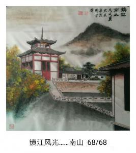 魏太兵国画作品《镇江南山》价格300.00元