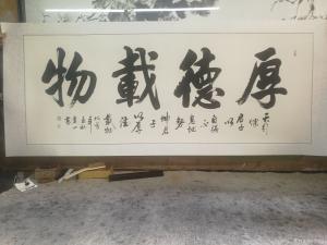 李崇山书法作品《厚德载物》价格1500.00元
