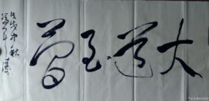 冯军涛书法作品《大道至简》价格1000.00元