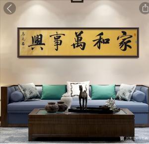 马宪昌书法作品《家和万事兴》价格300.00元