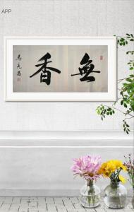 马宪昌书法作品《无香》价格300.00元