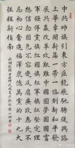 陈小明书法作品《水调歌头.里程碑》议价