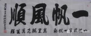 陈祖松书法作品《一帆风顺》价格5000.00元