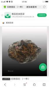 18566241339文玩杂项作品-《石铁陨石》