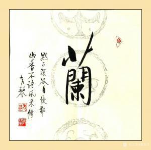 秦发艺书法作品《兰》议价