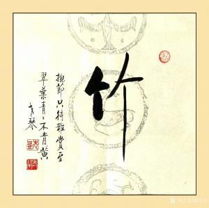 秦发艺书法作品《竹》议价