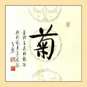 秦发艺书法作品《菊》议价