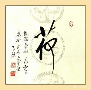 秦发艺书法作品《荷》议价