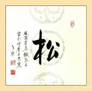 秦发艺书法《松》