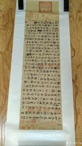 张士敏书法作品《兰亭序》价格1000.00元