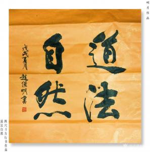 赵俊明书法作品《行书作品——道法自然》议价