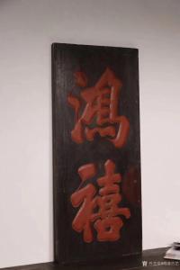 明清古艺文玩杂项作品-《收藏品:楠木匾•鴻禧》