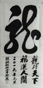陈祖松书法作品《龙行天下》价格5000.00元