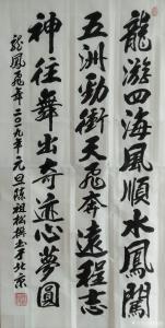陈祖松书法作品《龙凤飞舞》价格5000.00元