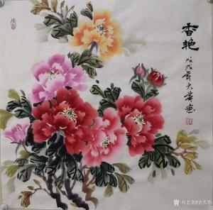 吉大华国画作品《牡丹-香艳》价格300.00元