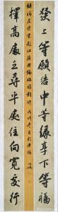 李小建书法作品《左宗棠题无锡梅园对联》价格1800.00元