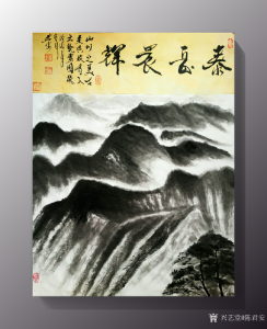 陈君安国画作品《泰岳晨辉》议价