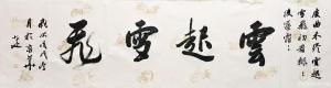 李小建书法作品《雲起雪飛》价格1800.00元