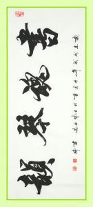 君瑞书法作品《书魂琴韵》价格800.00元