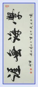 君瑞书法作品《学海无涯》价格800.00元