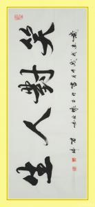 君瑞书法作品《笑对人生》价格800.00元