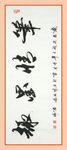 君瑞书法作品《笔情墨趣》价格800.00元