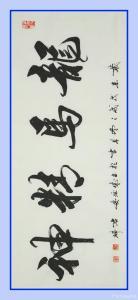君瑞书法作品-《龙马精神》