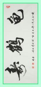 君瑞书法作品-《龟鹤寿》