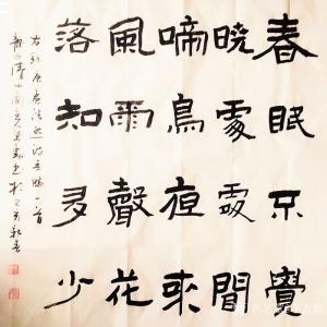 李万勤书法作品《四尺斗方》价格500.00元