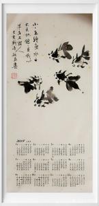 陈培泼国画作品《五余图》价格200.00元