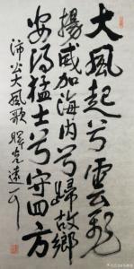马曙光书法作品《沛公大风歌》价格0.00元