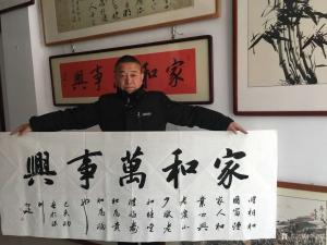 李小建书法作品《家和万事兴》价格1800.00元