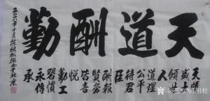 陈祖松书法作品《天道酬勤》价格5000.00元
