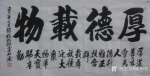 陈祖松书法作品《厚德载物》价格5000.00元