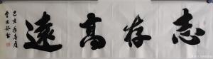 曹国银书法作品《志存高远》价格1000.00元