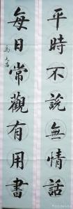 马宪昌书法作品《修心养性联》价格100.00元