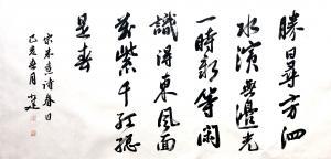 李小建书法作品-《宋朱熹诗春日》