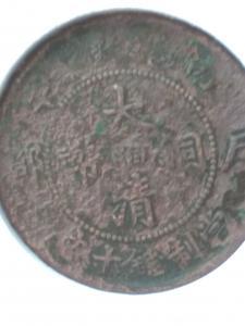 龙的传人文玩杂项作品-《大清铜币》